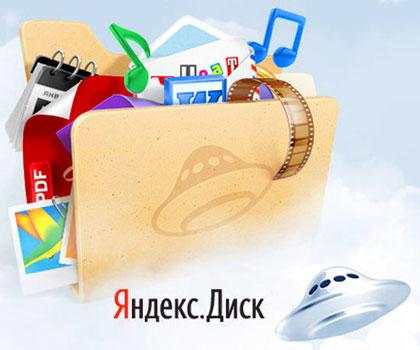 Описание сервиса Яндекс.диск